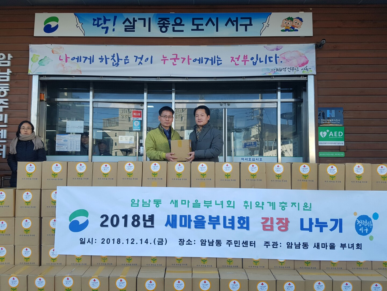 2018 암남동 새마을부녀회 김장 나눔 행사