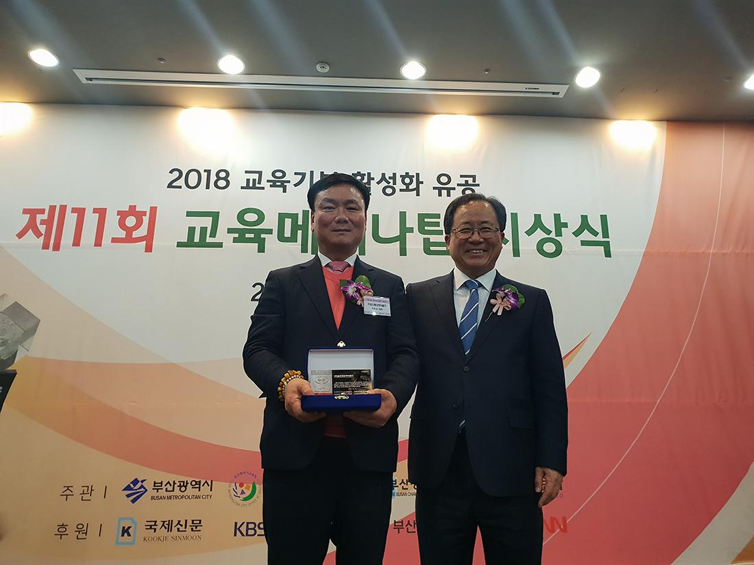 """""""제11회 교육메세나탑시상식"""" 교육메세나패 수상"""