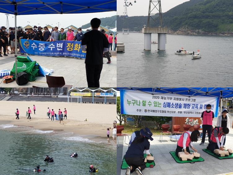 한국해양구조협회 해양정화 및 해상타워 점검